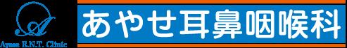 綾瀬市 あやせ耳鼻咽喉科|神奈川県綾瀬市