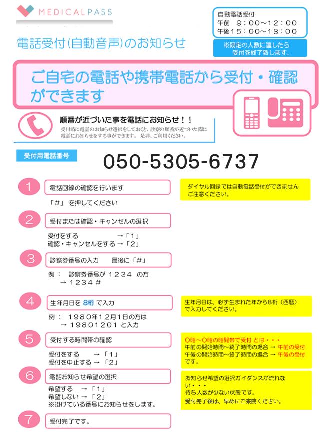 yoyaku_ba